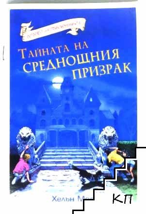 Островът на приключенията: Среднощния призрак
