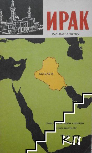 Ирак. Справочная карта