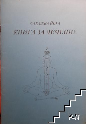 Книга за лечение