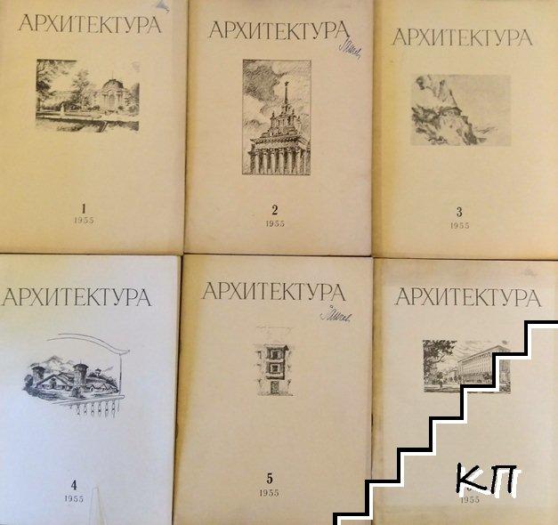 Архитектура. Бр. 1-6 / 1955