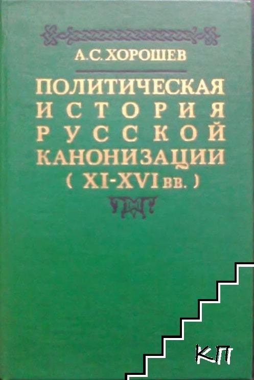 Политическая история русской канонизации XI-XVI вв.