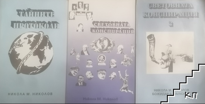 Тайните протоколи / Световната конспирация. Книга 1-2