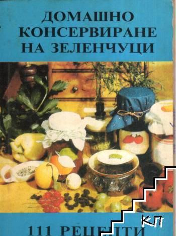 Домашно консервиране на зеленчуци. 111 рецепти