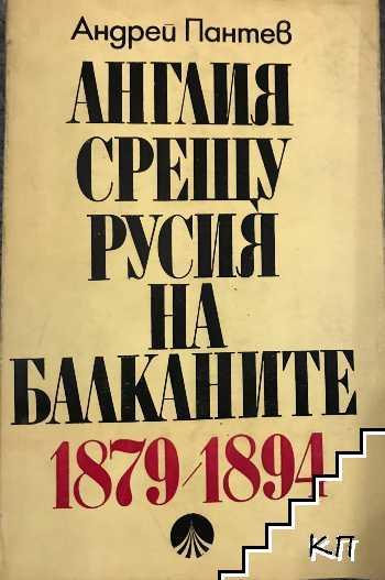 Англия срещу Русия на Балканите 1879-1894 г.