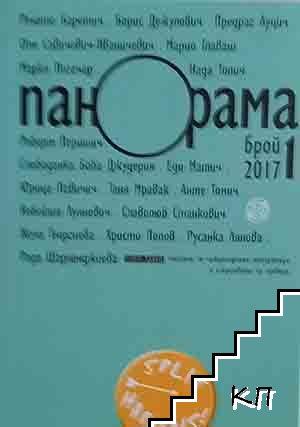 Панорама. Бр. 1 / 2017