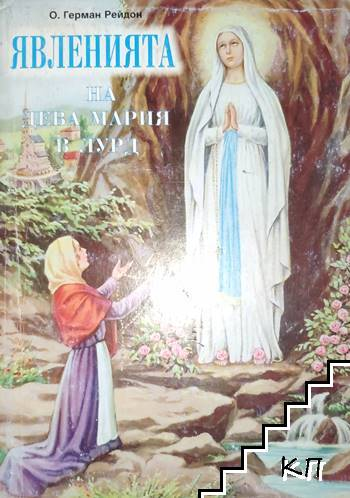 Явленията на Дева Мария в Лурд