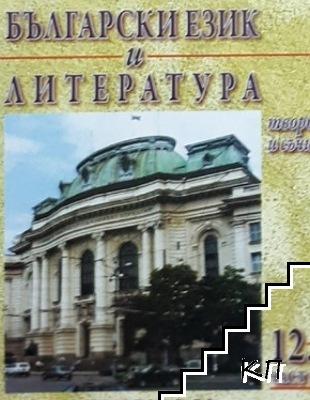 Български език и литература. Творби и съчинения. 12. клас. Част 2