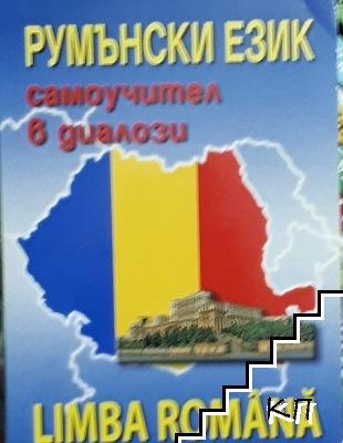 Румънски език. Самоучител в диалози