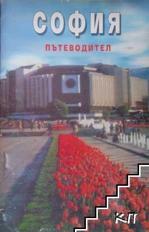 София. Пътеводител