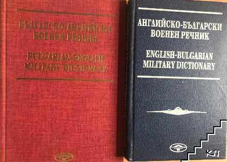 Българско-английски военен речник / Английско-български военен речник