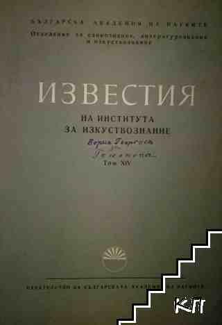 Известия на института за изкуствознание. Том 14