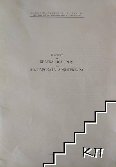 Проспект за Кратка история на Българската архитектура