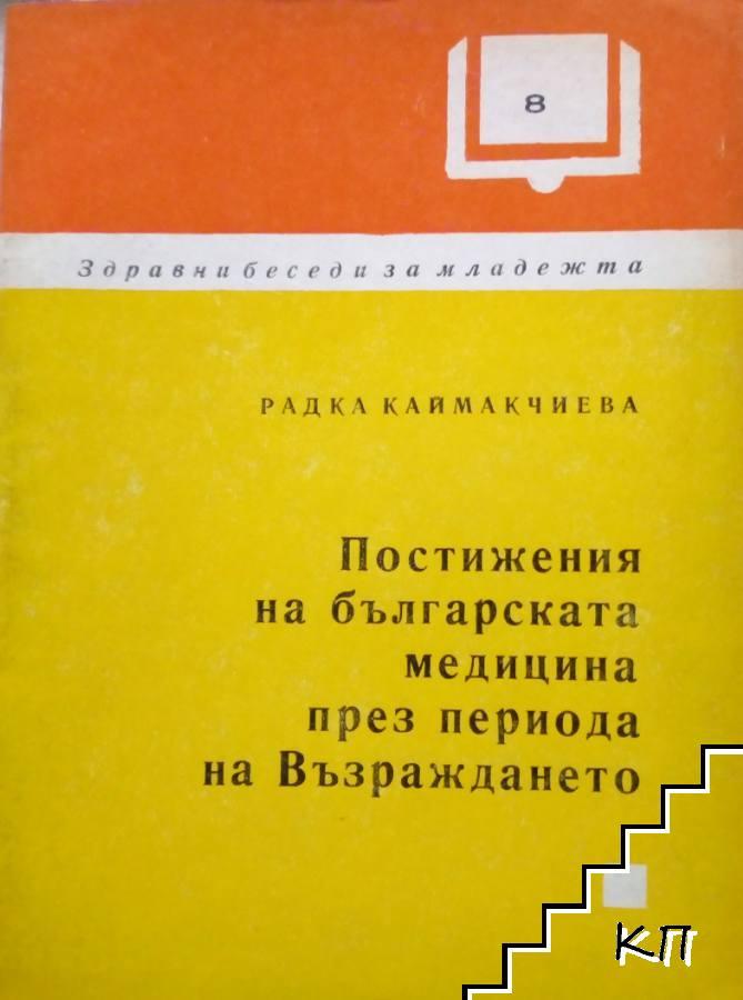 Постижения на българската медицина през периода на Възраждането