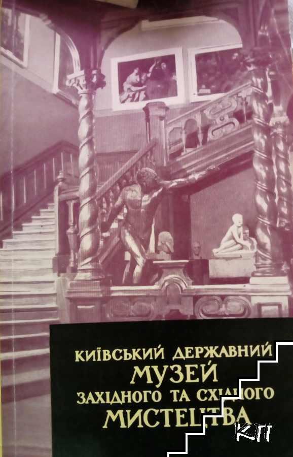 Київський державний музей західного і східного мистецтва