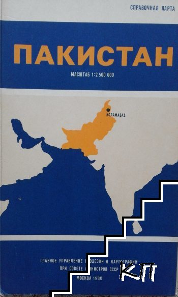 Пакистан. Справочная карта