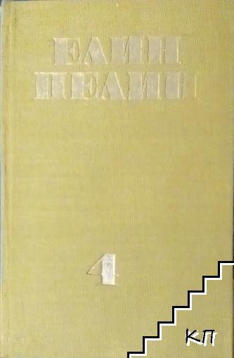 Съчинения в шест тома. Том 4