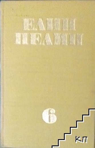 Съчинения в шест тома. Том 6