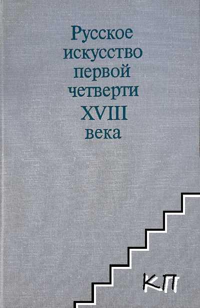 Русское искусство первой четверти XVIII века