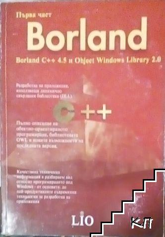 Borland. Част 1