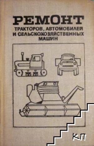 Ремонт тракторов, автомобилей и сельскохозяйственных машин
