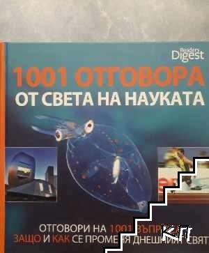 1001 отговора от света на науката