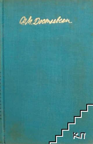 Събрани съчинения в десет тома. Том 5: Престъпление и наказание