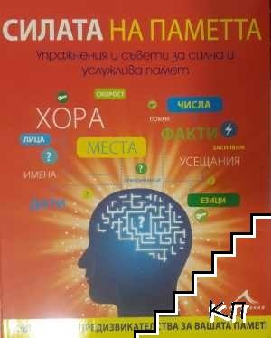Силата на паметта - Упражнения и съвети за силна и услужлива памет