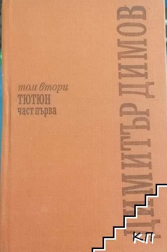 Съчинения в пет тома. Том 2: Тютюн. Част 1