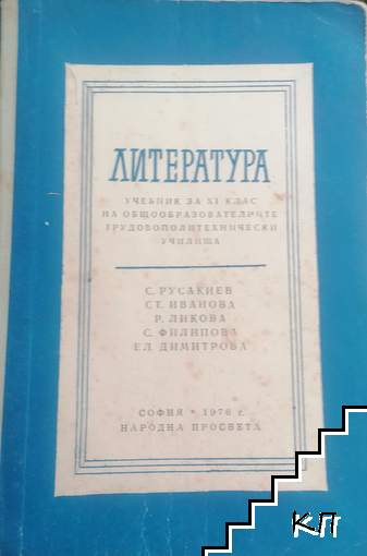 Литература за 11. клас на общообразователните трудово-политехнически училища