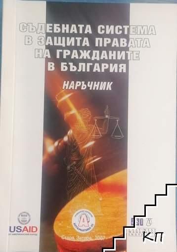 Съдебната система в защита на правата на гражданите в България. Наръчник