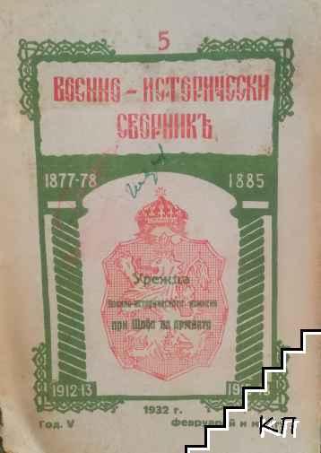 Военно-исторически сборникъ. Кн. 5 / 1932