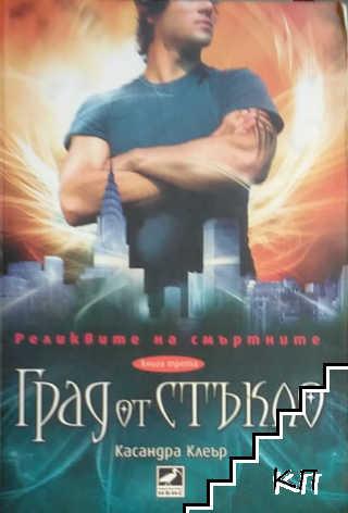 Реликвите на смъртните. Книга 3: Град от стъкло