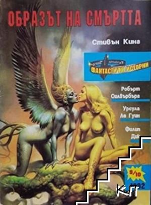 Образът на смъртта. Бр. 9-10 / 1992