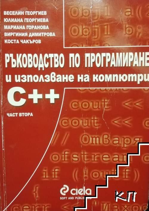Ръководство по програмиране и използване на компютри: С++. Част 2