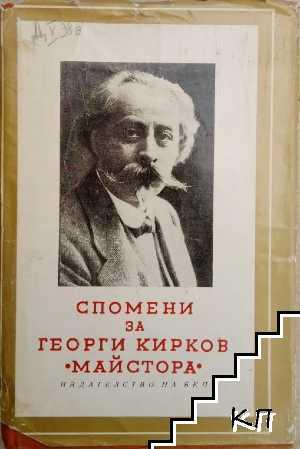 Спомени за Георги Кирков-Майстора
