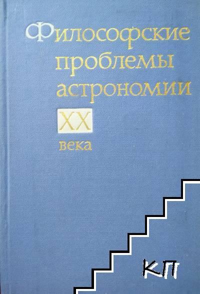 Философские проблемы астрономии XX века