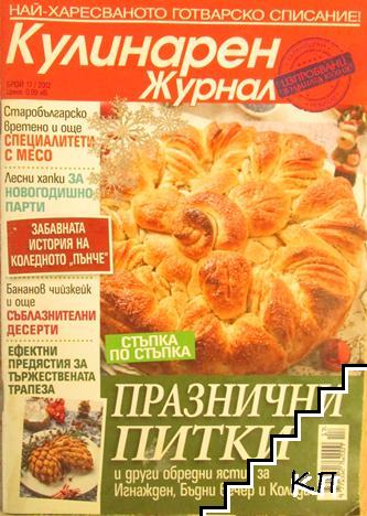 Кулинарен журнал. Бр. 17 / 2012
