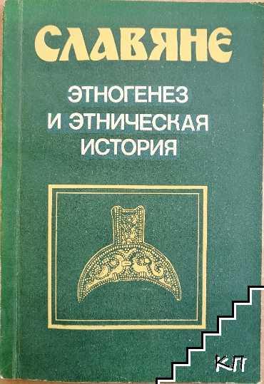 Славяне. Этногенез и этническая история