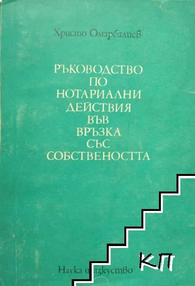Ръководство по нотариални действия във връзка със собствеността