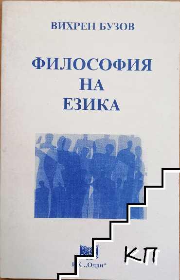 Философия на езика