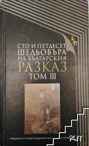 Сто и петдесет шедьовъра на българския разказ. Том 3