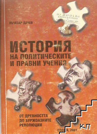 История на политическите и правните учения. Дял 1: От древността до буржоазните революции