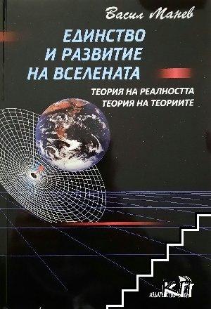 Единство и развитие на вселената