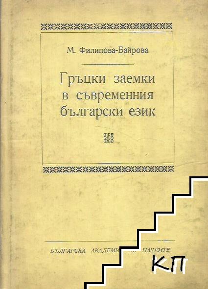 Гръцки заемки в съвременния български език