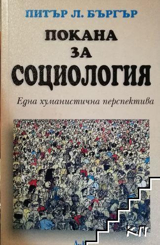 Покана за социология