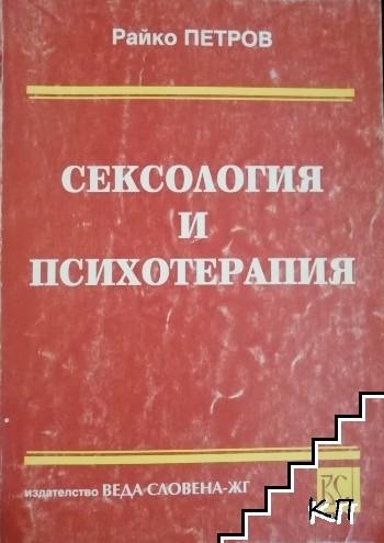 Сексология и психотерапия