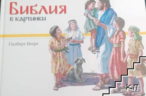 Библията в картинки