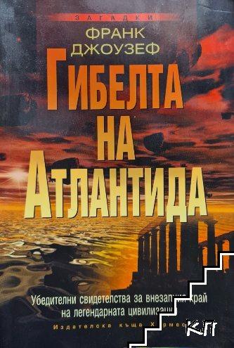 Гибелта на Атлантида