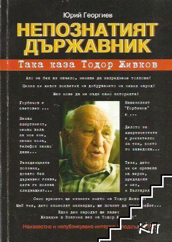 Непознатият държавник. Така каза Тодор Живков