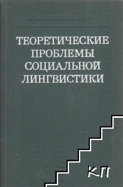Теоретические проблемы социальной лингвистики